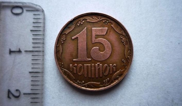 В Україні за монету в 15 копійок готові заплатити тисячу доларів: як виглядає