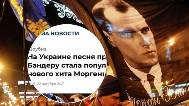 У Росії засмутилися, що пісня про Бандеру стала популярнішою за новий хіт Моргенштерна: українці відповіли